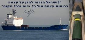 אבישי עברי: הפוליטיקאים מגיבים לתפיסת הספינה האיראנית