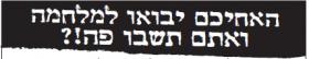 אבישי עברי: מי אמר שחרדים לא מתגייסים למלחמה?