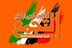 """הצעת חוק של בל""""ד: לבטל את המוסדות הלאומיים"""