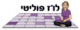 לוז פוליטי יום ירושלים 2015