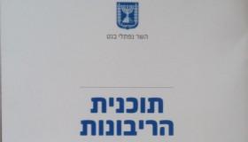 חוברות תעמולה של בנט בבתי הכנסת, פוליטיקה יומית 23 בנובמבר