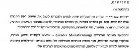 יישום תכנית  1325 לשוויון מגדרי – הונחה על שולחן הממשלה ליום א׳