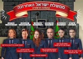 בבית היהודי איבדו שליטה