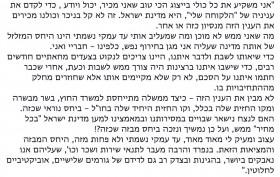 שגריר ישראל בשבדיה: ״משפילים אותנו. נעלבתי עד עמקי נשמתי מיחס המדינה שלי״